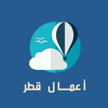 خدمات الأعمال في قطر