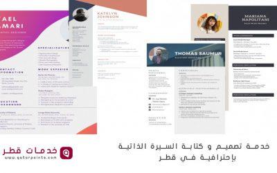 خدمات تصميم سيرة ذاتية في قطر