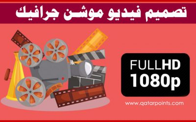 خدمات قطر | تصميم فيديو موشن جرافيك
