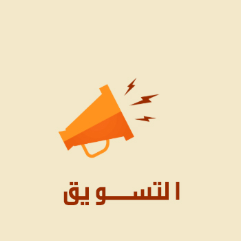 خدمات التسويق في قطر