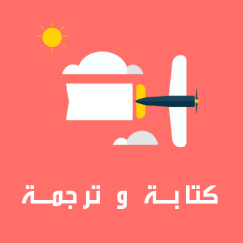 الكتابة والترجمة في قطر