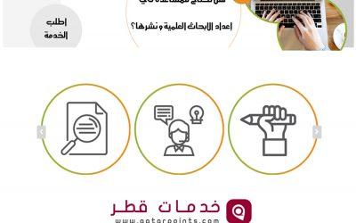 خدمات رسائل الماجستير في قطر