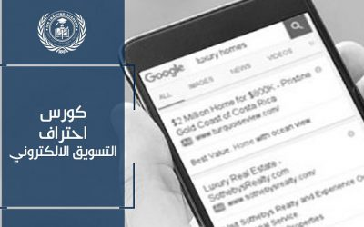 كورس احتراف التسويق الالكتروني في قطر