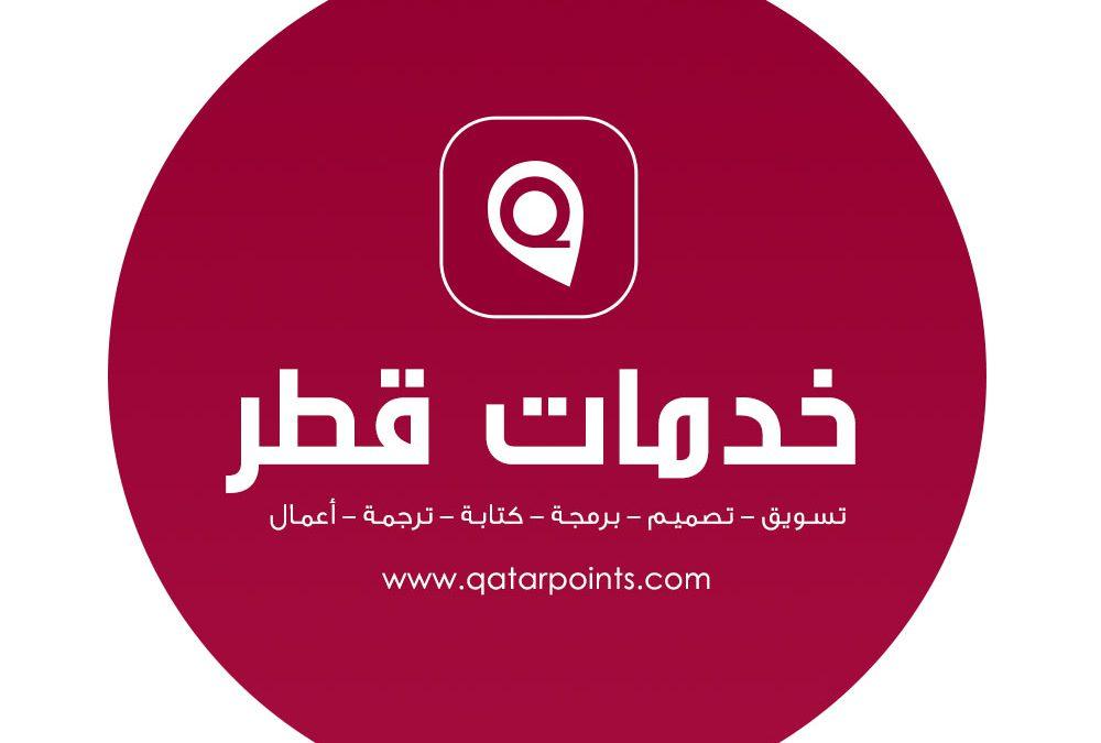 خدمات التوظيف في قطر