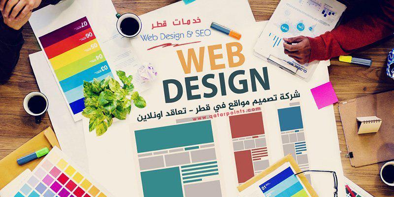 تصميم مواقع إلكترونية في قطر