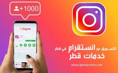 خدمات قطر | التسويق عبر انستقرام