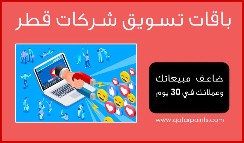 خدمات قطر | باقات تسويق شركات قطر
