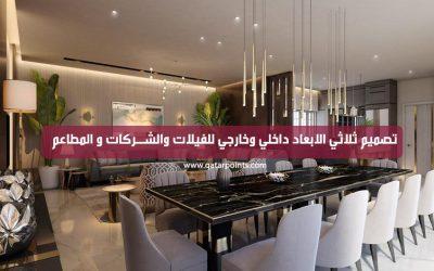 خدمات قطر | تصميم ثلاثي الابعاد