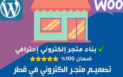 خدمات قطر | تصميم متجر الكتروني