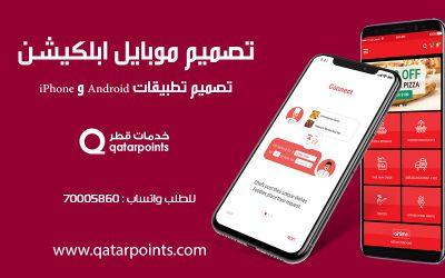 خدمات قطر | تصميم موبايل ابلكيشن