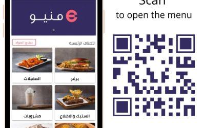 خدمة المنيو الإلكتروني للشركات والمطاعم و الكافيهات