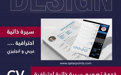 خدمات قطر   سيرة ذاتية احترافية عربي + انجليزي
