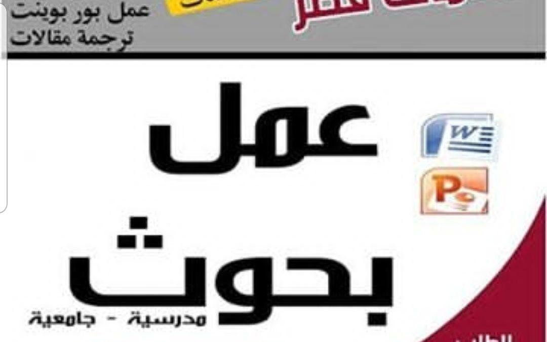 خدمة كتابة أبحاث في قطر